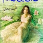 iss-dil-main-basy-ho-tum-novel-ep-9-pdf-free-download.