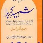 shaheed-e-karbala-by-mufti-muhammad-shafi-pdf-free-download.JPG