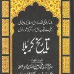 tareekh-e-karbala-by-qari-muhammad-pdf-free-download.JPG