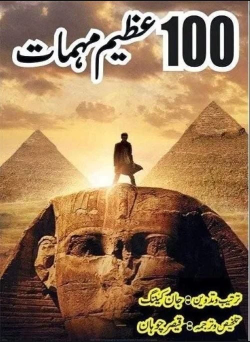 100 Azeem Muhimmat by John King pdf Free Download