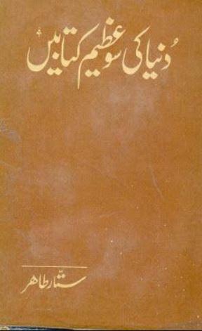 Dunya Ki 100 Azeem Kitabain by Sattar Tahir pdf Free Download