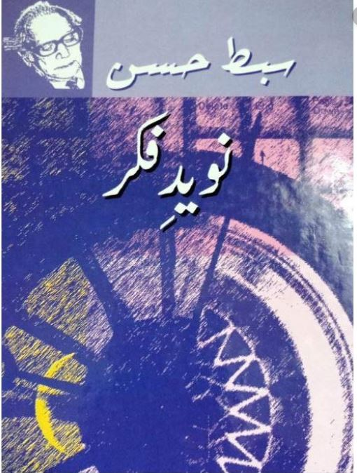 Naveed-e-Fikr by Sibt-e-Hassan pdf Free Download