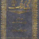 nabi-e-rahmat-sallallahu-alaihi-wasallam-by-abdul.jpg