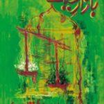 Bazar-e-Hayat-by-Ahmad-Nadeem-Qasmi-pdf-free-download.jpg