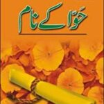 Hawa-K-Naam-by-Bano-Qudsia-PDF-free-download.jpg
