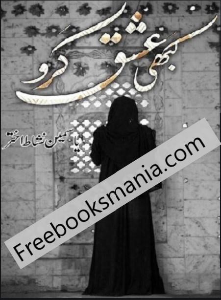 Kabhi-Ishq-Karo-by-Yasmeen-Nishat-Akhtar-pdf-Free-Download
