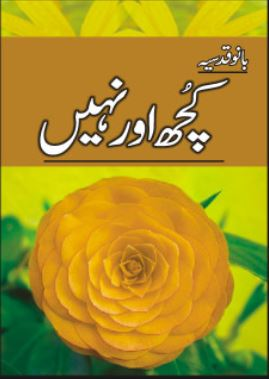 Kuch or Nahi by Bano Qudsia pdf free download