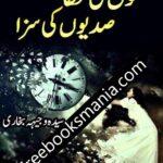 Lamho-Ki-Khata-Sadiyon-Ki-Saza-by-Syeda-Wajeeha-Bukhari-pdf-Free-Download-594x778