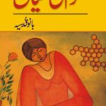 Mom-ki-Galiyan-by-Bano-Qudsia-pdf-free-download.jpg