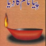 Piya-Naam-ka-Diya-by-Bano-Qudsia-pdf-free-download.jpg