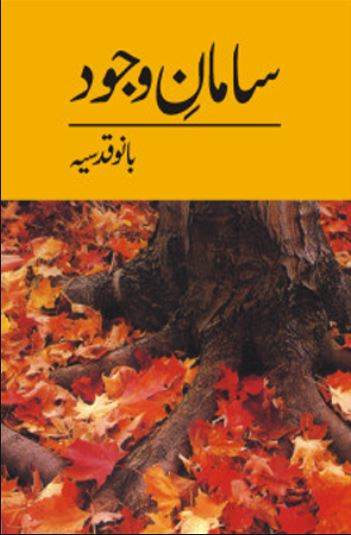 Samaan-e-Wajood-by-Bano-Qudsia-pdf-free-download