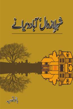 Sher-e-Lazawal-Abad-Weeranay-by-Bano-Qudsia-PDF-free-Download