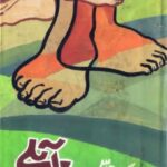 ablay-by-ahmad-nadeem-qasmi-pdf-free-download.jpg