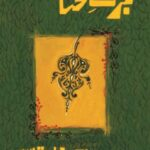 barg-e-hina-by-ahmad-nadeem-qasmi-pdf-free-download.jpg