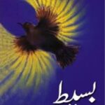 baseet-by-hashim-nadeem-qasmi-pdf-free-download.jpg