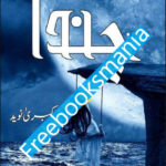 chanda-by-kubra-naveed-pdf-free-download-439x610