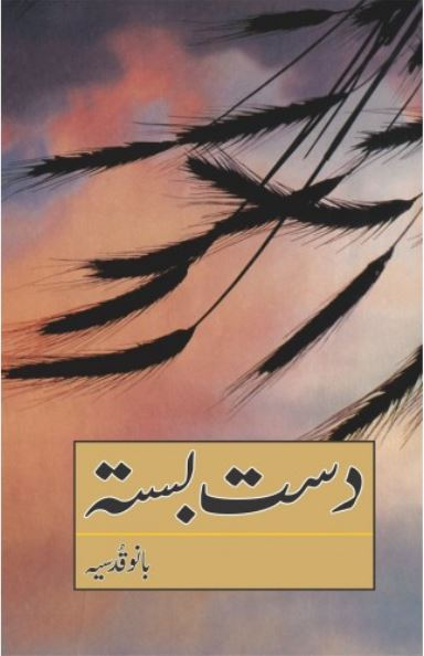 dast-basta-by-bano-qudsia-pdf-free-download