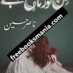 dil-torna-mana-hai-by-nasir-hussain-pdf-free-download.jpg