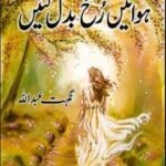 hawain-rukh-badal-gain-by-nighat-abdullah-pdf-free-download