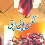 lagan-apni-apni-by-bano-qudsia-pdf-free-download.jpg