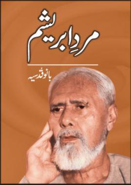 mard-e-abresham-by-bano-qudsia-pdf-free-download