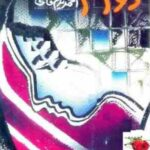 dawam-by-ahmad-nadeem-qasmi-pdf-free-download.