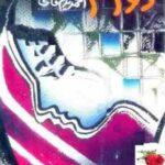 dawam-by-ahmad-nadeem-qasmi-pdf-free-download.