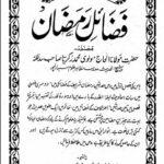 Fazail-e-Ramzan-by-Moulana-Muhammad-Zakariyya-pdf-free-download