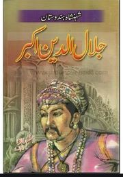 Jalaluddin-Akbar-by-Aslam-Rahi-pdf-free-download