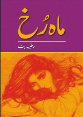 mahrukh,sara novel by razia but