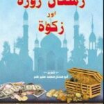 Ramzan-Roza-aur-Zakaat-by-Abu-Adnan-pdf-free-download