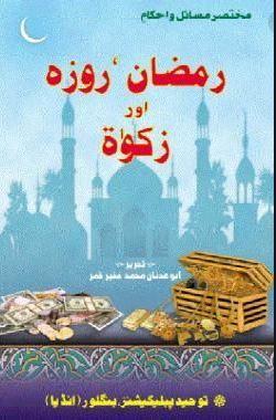 Ramzan Roza aur Zakaat,5 pillars of islam