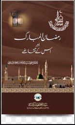 Ramzan ul Mubarak aur uske Taqaze,Masaile Ramadan