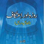 Roza-Aur-Itikaf-Fazail-o-Masail-by-Allama-Tahir-ul-Qadri.jpg